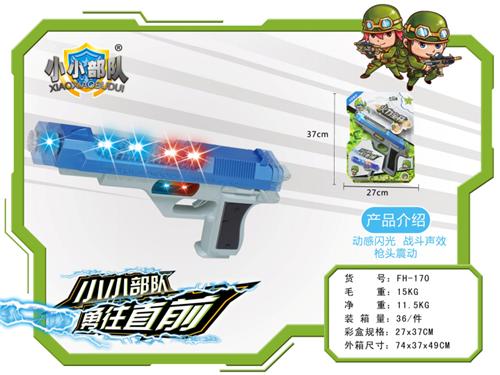 电动玩具枪