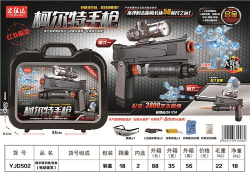 电动连发水弹枪 合金车玩具小手枪