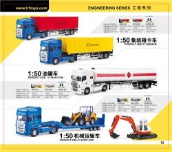 合金箱式货柜车 运输车 油罐车