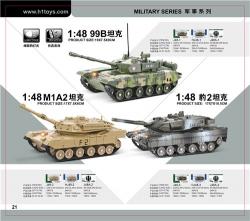 华一军事坦克