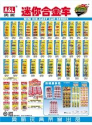 兰州新开超市儿童玩具进货哪家好